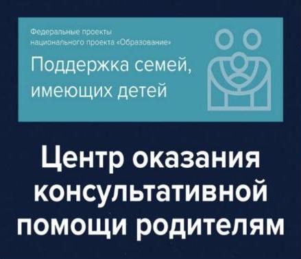 Центр оказания консультативной помощи родителям